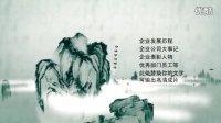 醉清风会声会影X6X7模板中国风水墨史诗级大气震撼企业商务片头年会开场