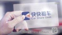 快快租车--私家车共享平台--广州租车--租车一般多少钱一天