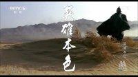 水浒传之英雄本色(CCTV6 HD)