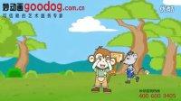 幼儿园英语小班课件制作 幼儿教育课件开发 妙动画制作 flash制作