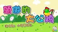 兔小贝系列儿歌 006 骄傲的大公鸡