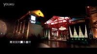 南湖国际娱乐会所
