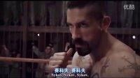 激烈的拳术对决 对自由的渴求-终极斗士3花絮