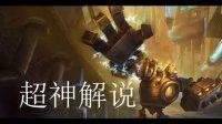 超神解说:蒸汽机器人神钩辅助,来自地狱的魔爪,钩哭敌方