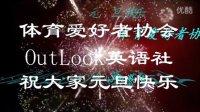 【会声会影】2014年重庆机电职业技术学院体育爱好者协会、Out Look英语社元旦晚会