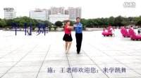 义乌市交谊舞牛仔舞教学