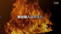 【醉清风制作】会声会影X6模板 震撼火焰文字片头