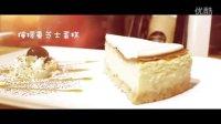 午后日记 2015 不会遥远的距离 柠檬重芝士蛋糕 01