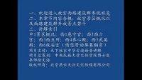 《中华古迹语音讲解-北京故宫篇》标准版试听文件