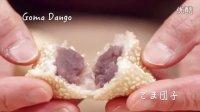 Sesame Balls Recipe 《Goma Dango》 ゴマ団子(芝麻球) 作り方 レシピ