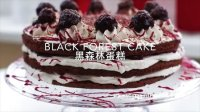 《Lovebritishbaking》47集:教你做黑森林蛋糕《Black forest cake》