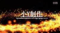 【会声会影】Y系列之8-火焰粒子片头