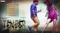 《任性》原声带 2015 Temper Telugu Movie Full Songs -- Jukebox -- Jr.Ntr, Kajal Agarwal