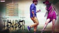 《任性》原声带 2015 Temper Telugu Movie Full Songs -- Jukebox -- Jr.Ntr, Kajal Agarwal