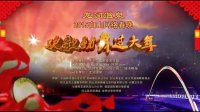2015白山网络春晚