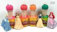 迪士尼公主冰淇淋惊喜培乐多芭比凯蒂猫出奇蛋 Disney Princess Play-Doh