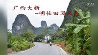 视频: 广西大新——明仕田园风光