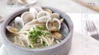 清酒蛤蜊鸡汤面 91