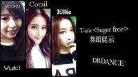 韩舞 T-ara Sugar Free 舞蹈展示 深圳爵士舞 DRDANCE 女子街舞