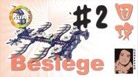 [酷爱]围攻Besiege 看看如何造飞机 #2