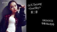 Gd x Taeyang 太阳 good boy 舞蹈分解教学 第二章 深圳爵士舞 DRDANCE 女子街舞