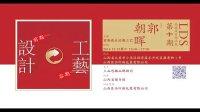 LDS龙城设计师沙龙 第十期 臣功印业包装工艺分享