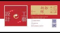 LDS龙城设计师沙龙 第八期设计与印艺  主讲人 郭朝晖