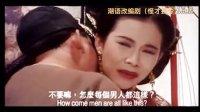 潮汕小品周星驰《九品芝麻官》爆笑片段