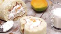 芒果蛋糕卷 147