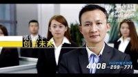 安徽合肥P2P金融投资公司宣传片 韦里孙投资 合肥微世代影视传媒
