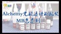 78dm论坛-Alchemy究极漆评测视频-MB系列by卡洛斯·卡尔