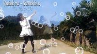 视频: 领悟正宗幻影特技~!Rainbow - Sunshine【菓菓o妖】
