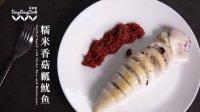 糯米香菇瓤鱿鱼 185