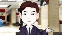 银行flash动画案例银行动漫_与人动漫