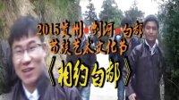 2015贵州剑河白都苗族文化艺术节合成版