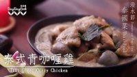 泰式绿咖喱鸡 194
