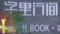 """字里行间荣获中国品牌""""太阳花""""奖•2014年度最佳品牌创意奖"""