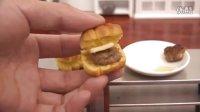 迷你食玩  微型芝士汉堡