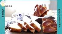 优雅烘焙 2015 犹太人的大辫子面包厨师机版 88