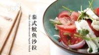 泰式鱿鱼沙拉 213