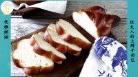 优雅烘焙 2015 犹太人的大辫子面包手工揉面版 89