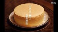 【木木の小食光】戚风蛋糕
