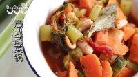 意式蔬菜锅 168