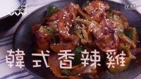 韩式香辣鸡 152