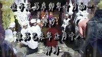 视频: 五寨的葬礼(袁金莲)