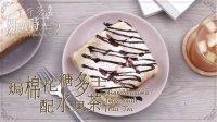焗棉花糖多士配水果茶 230