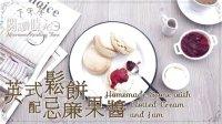 日日煮 2015 英式松饼配忌廉果酱 227