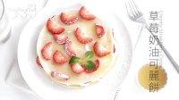 草莓奶油可丽饼 224