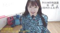 """韩国老师《LISSAM》的韩语课(日常实用会话) / 第一课""""你叫什么名字"""""""