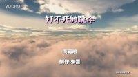 【倒霉熊】 打不开的跳伞01